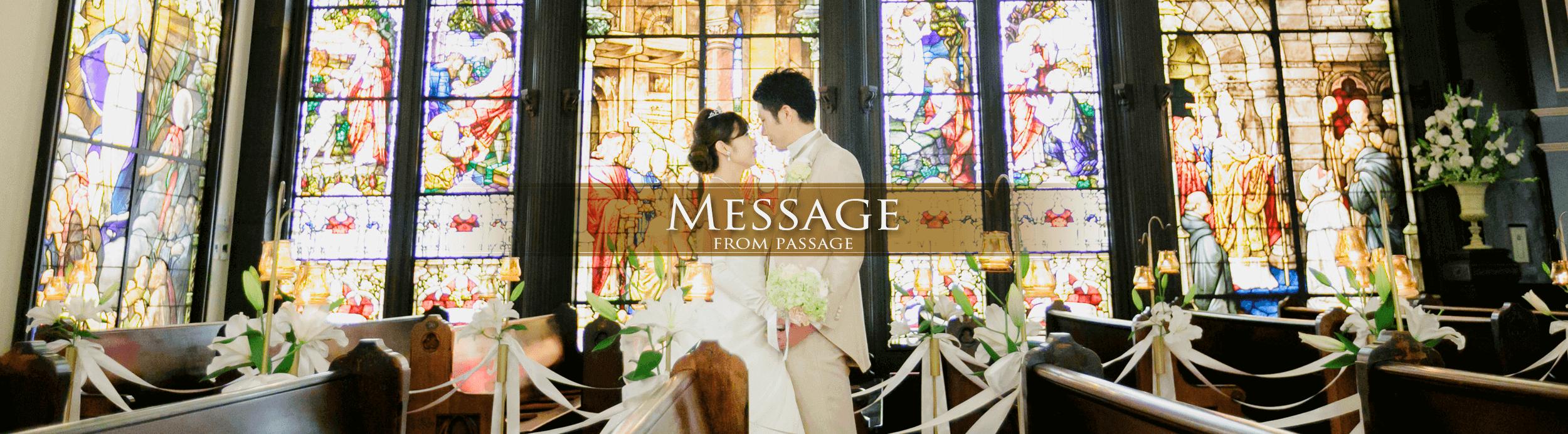MESSAGE|パッサージュの想い