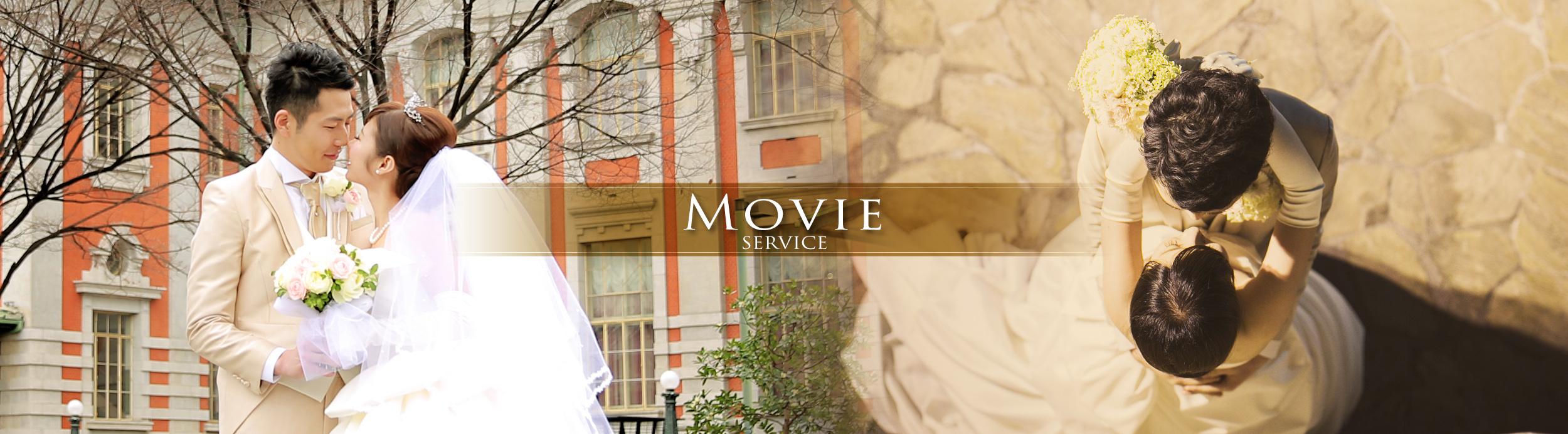 MOVIE service|ブライダルムービー撮影サービス