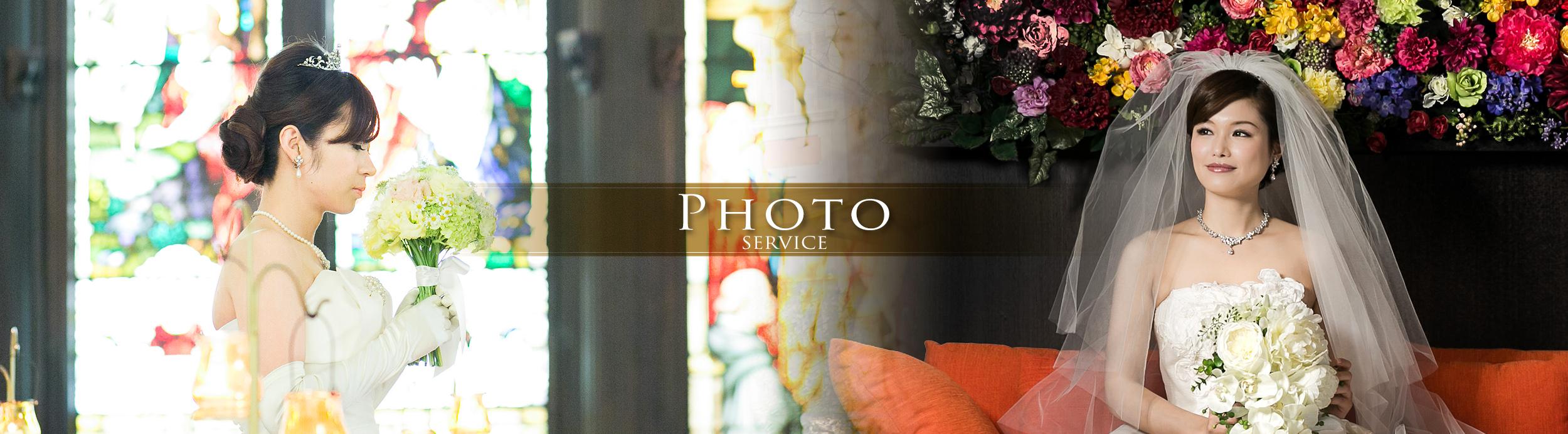 PHOTO service|ブライダルフォト撮影サービス