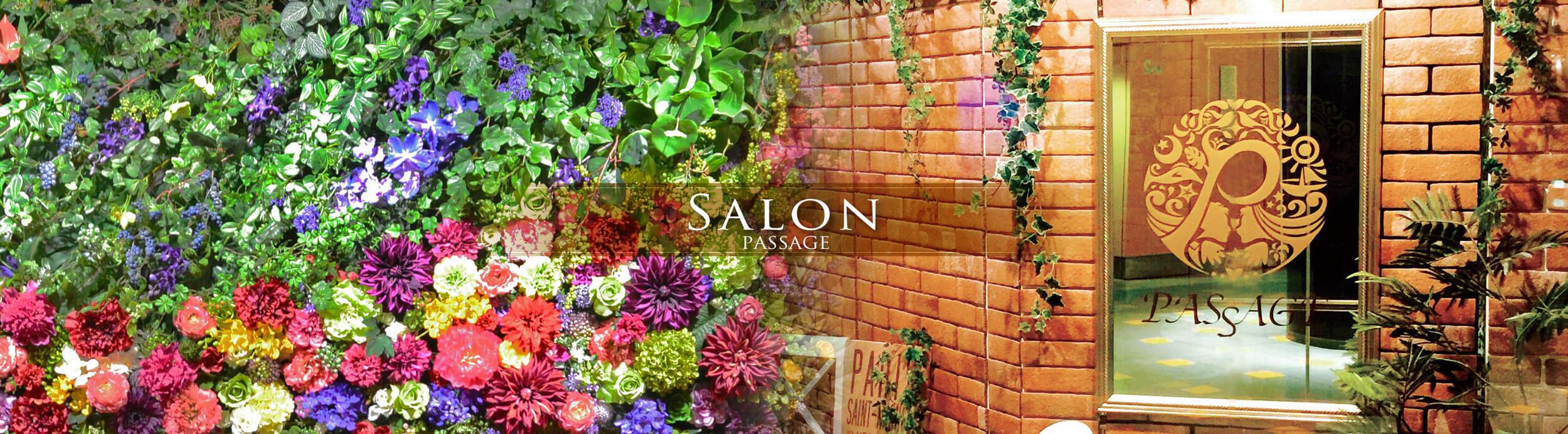 SALON passage|パッサージュサロン