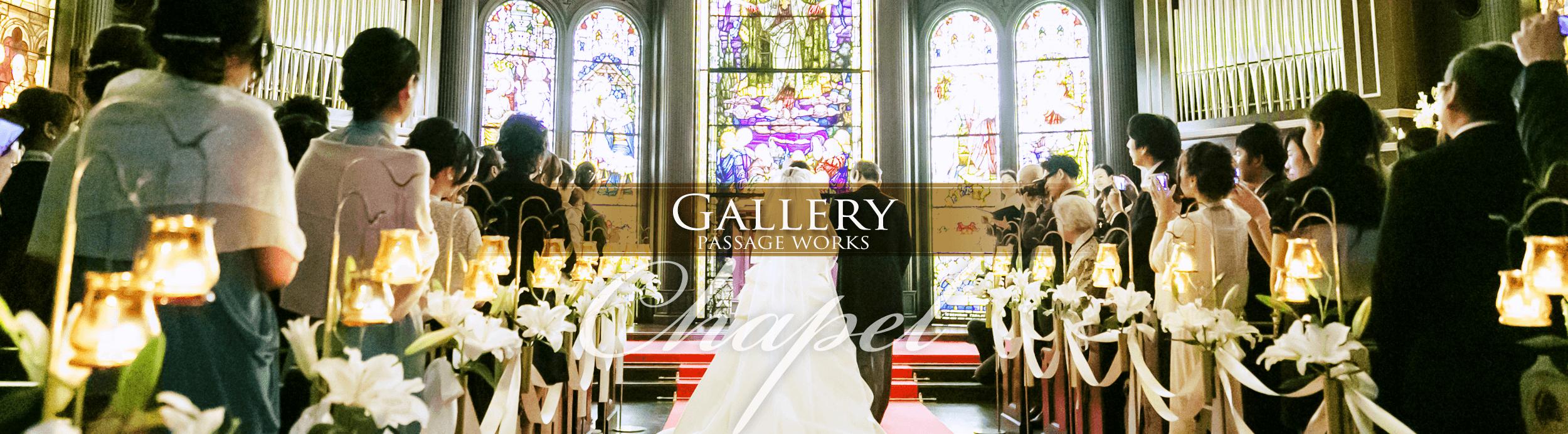 GALLERY-chapel|洋装ー教会撮影