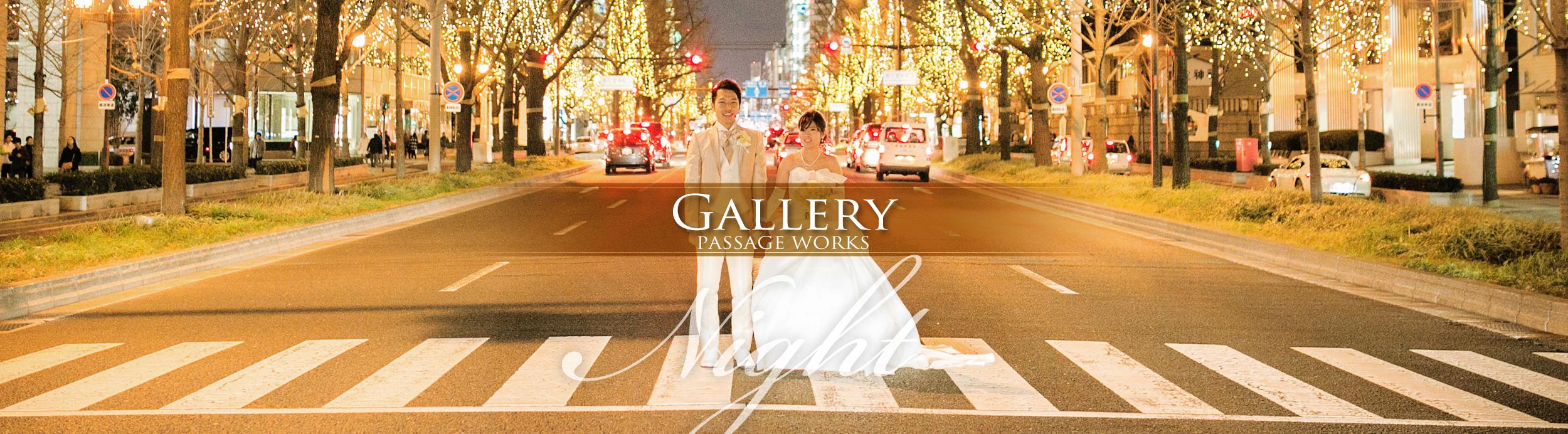 GALLERY-night|前撮ー夜間撮影