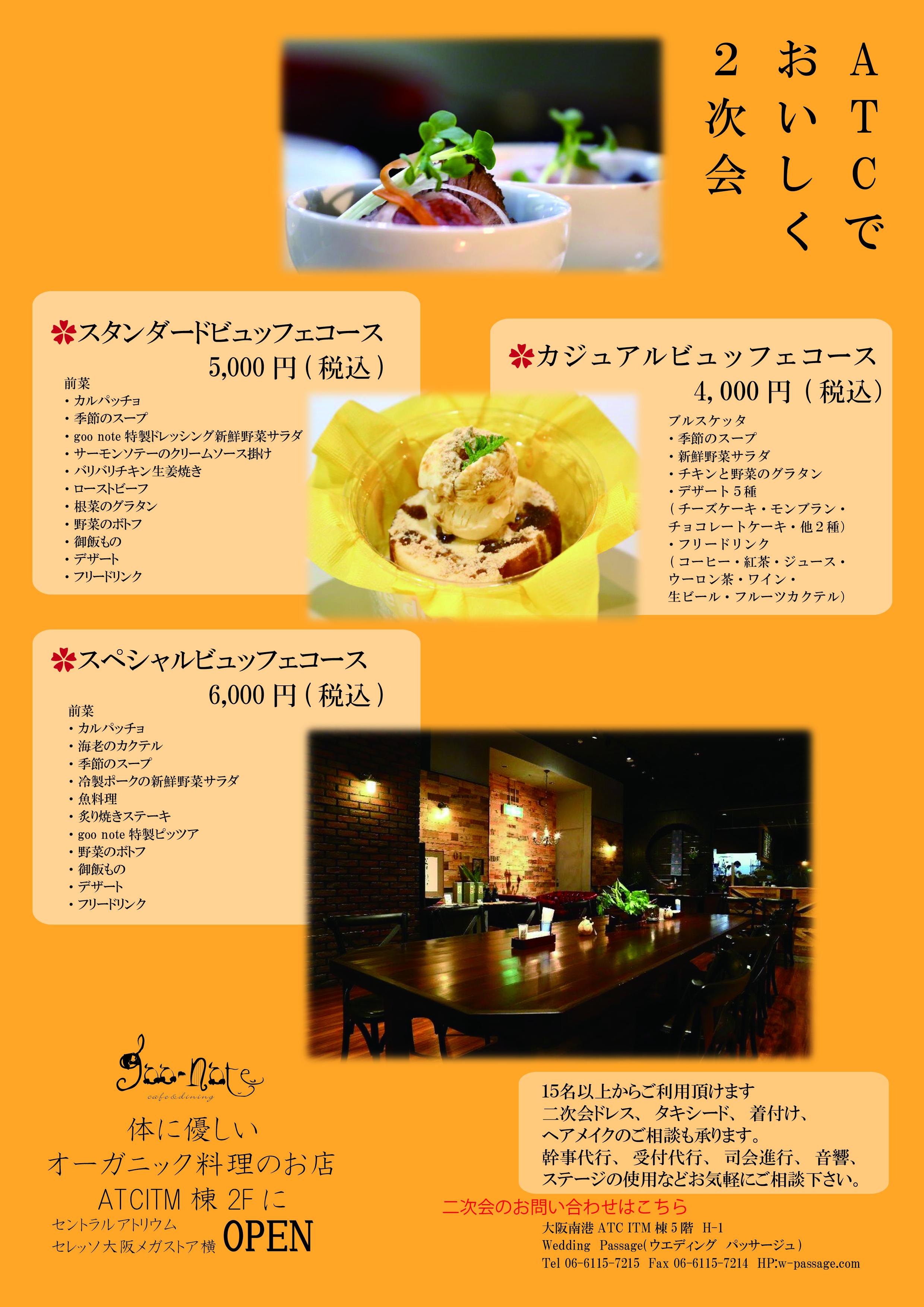 フォトウエディング後の1.5次会 お食事会 大阪南港での2次会でのご利用にぴったりの会場です